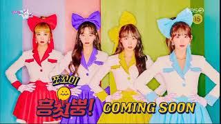 200925 KBS 뮤직뱅크 Music Bank Next Week - 우주소녀 WJSN 쪼꼬미 CHOCOME…