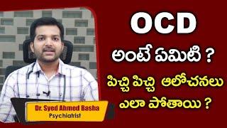What is OCD | Obsessive Compulsive Disorder (OCD) - causes, symptoms andamp; pathology | Telugu