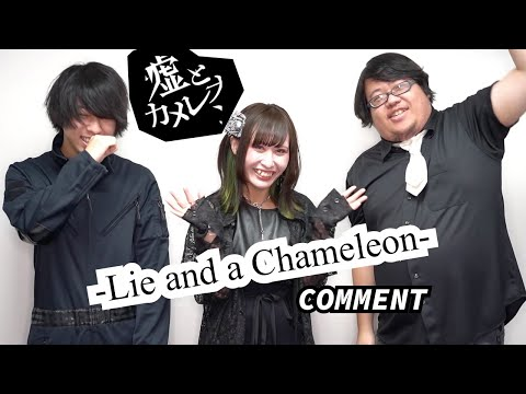 Lie And A Chameleon English Comment 嘘とカメレオン