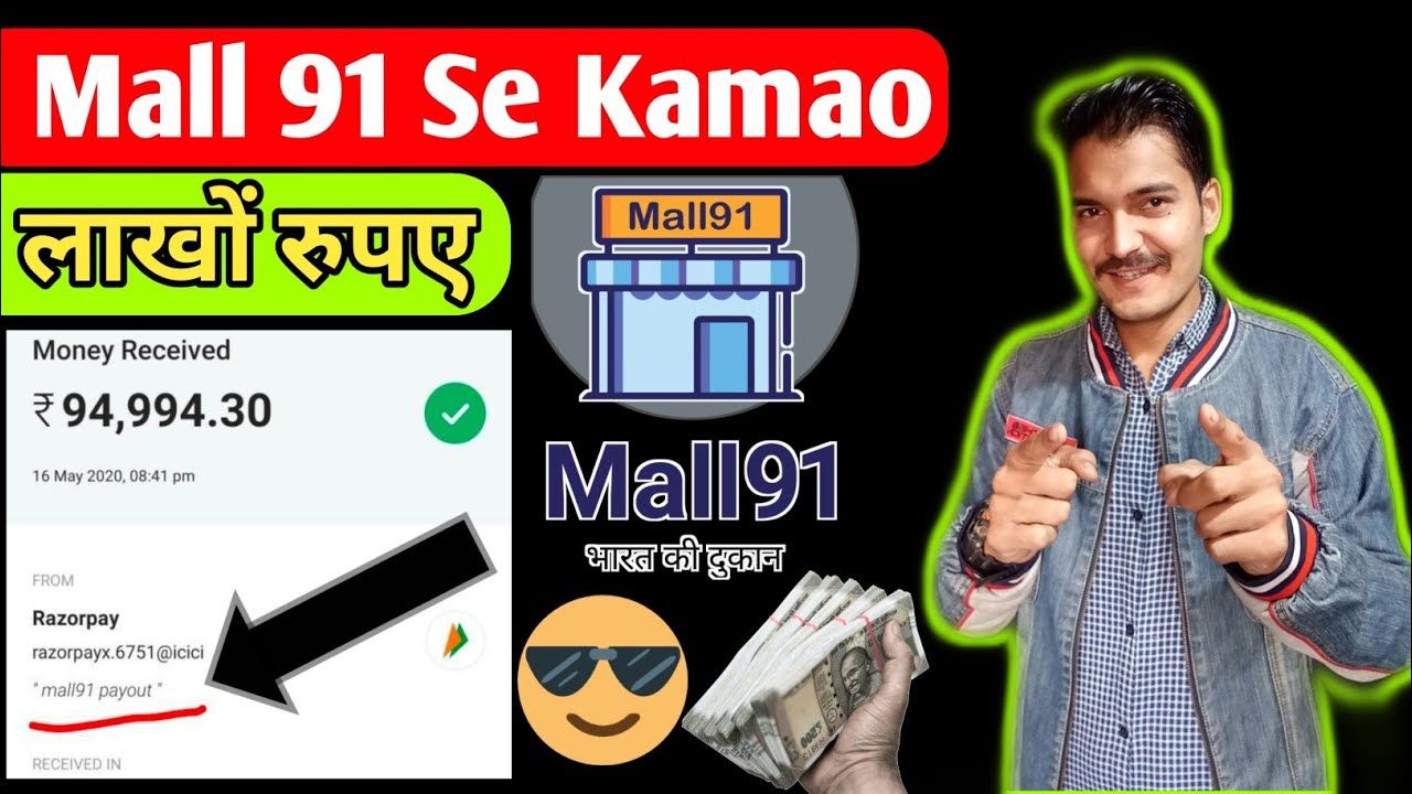 Mall91 App Se Kamaye Lakho Rupay   How To Earn Mall 91 App   Mall 91 Se Paise Kaise Kamaye Tutorial