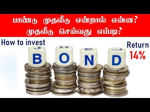 Bank Bond investment explained in Tamilபாண்டு முதலீடு என்றால் என்ன? முதலீடு செய்வது எப்படி?