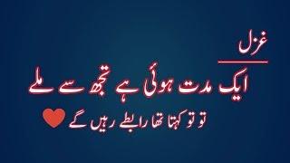 Tehzeeb Hafi ♥ Heart Touching Poetry Ghazal -Heart Touching Shayari Whatsapp Status - تہذیب حافی