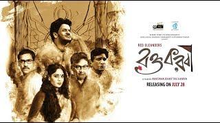 রক্তকরবী | Raktokarobi Official Trailer | 2017 | Mumtaz Sorcar | Kaushik Sen | Rahul | Shantilal