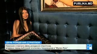 Как выглядит работа молдавских танцовщиц стриптиза изнутри