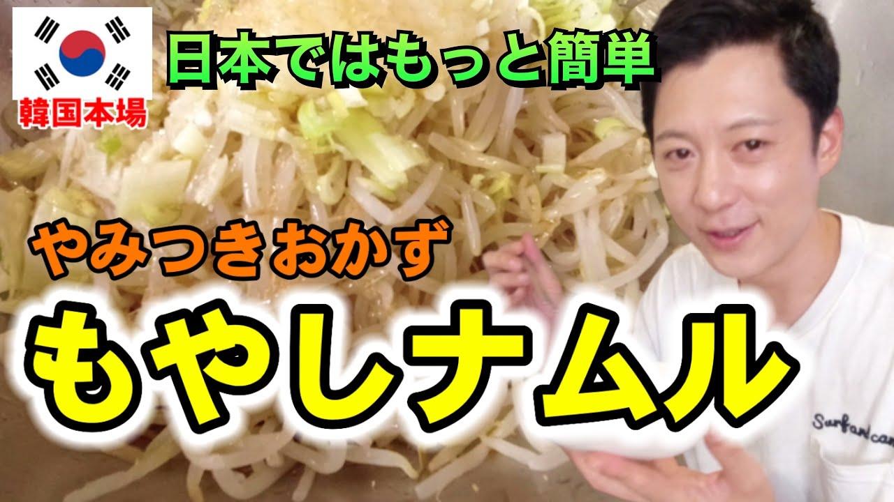 日本人が知らないもやしナムル料理法はとても簡単でした‼︎ やみつきおかず【韓国料理】
