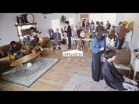 Sumika / フィクション【MUSIC VIDEO】