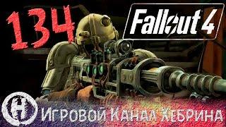 Прохождение Fallout 4 - Часть 134 DLC Automatron