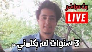 3 سنوات لا يكلمني .. المسامحة .. بث مباشر محمد غنايم