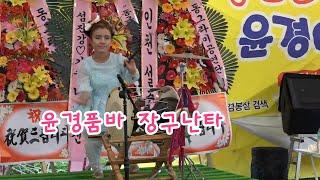 5월 31 윤경품바 장구난타 열공 동그라미 공연단 논산…