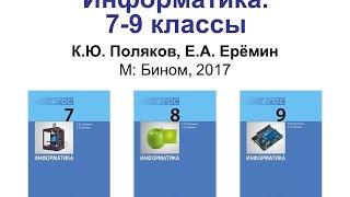 «Информатика» для 7-9 (10-11) классов» совместно с издательством «БИНОМ. Лаборатория знаний».
