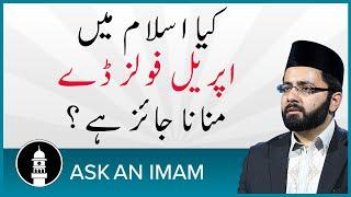 کیا اسلام میں اپریل فولزڈے منانا جائز ہے؟ - Is April Fools Day allowed in Islam?