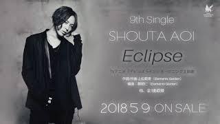 声優、歌手、舞台など様々な分野で活躍中の蒼井翔太9枚目となるシングル...