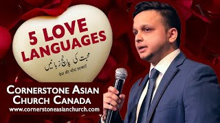 FIVE LOVE LANGUAGES | Thought by Ayub Paul | Cornerstone Asian Church