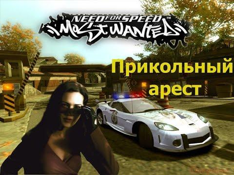 Need for Speed: Most Wanted | ПРИКОЛ. КАК МЕНЯ ТЕХНИЧНО АРЕСТОВАЛИ