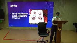 Publication Date: 2021-06-09   Video Title: 聖公會曾肇添中學 智能護骨椅 2021師傳薈青年工程體驗計劃