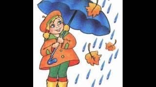 Детские песни - Песня про осень