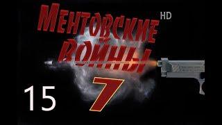 Ментовские войны Сезон 7 Серия 15
