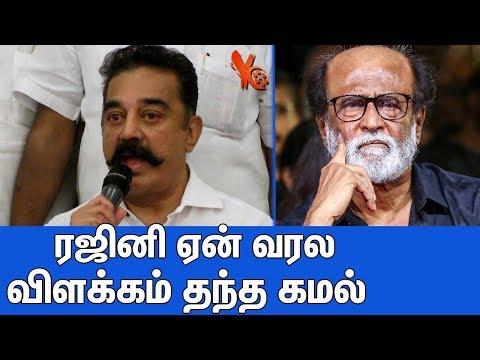 ரஜினி ஏன் வரல விளக்கம் தந்த கமல் | Kamal Hassan Speech About Rajinikanth | Anbumani | Cauvery