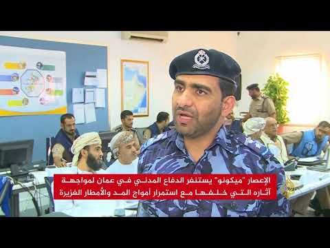 عمان تواصل جهودها لاحتواء آثار ميكونو  - نشر قبل 5 ساعة