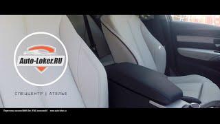 Перетяжка салона BMW 3er эко кожей(Мы перетянули салон BMW 3й серии в кузове F30 оригинальной эко кожей цвета слоновой кости, а так же пустили..., 2015-03-31T13:23:55.000Z)