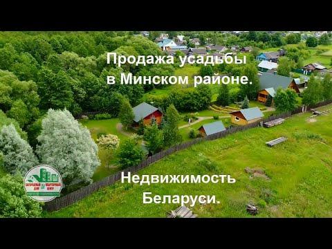 Продажа усадьбы в деревне Слобода. Недвижимость Беларуси.