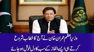 Prime Minister Imran Khan Today Addresses First Words  31 Oct 2018 Imran Khan Today Pakistan News Tv