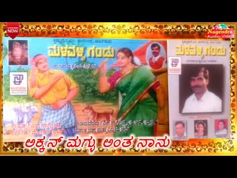 akkanamaglu-antha-naanu-||-malavalli-gandu-janapada-folk-kannada-songs