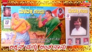 Akkanamaglu Antha Naanu || Malavalli Gandu Janapada Folk kannada songs