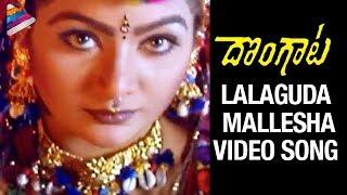 Dongata Songs - Lalaguda Mallesha Song - Jagapathi Babu, Soundarya