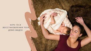 Курс восстановление тела после родов. ГВ, ЙОГА, РЕЦЕПТЫ