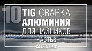 TIG сварка алюминия для чайников Ч.3 (3/3)(Завершающая часть учебного курса по ТИГ сварке металлов. В данной главе расскажем как сваривать алюминий...., 2015-07-17T07:12:40.000Z)