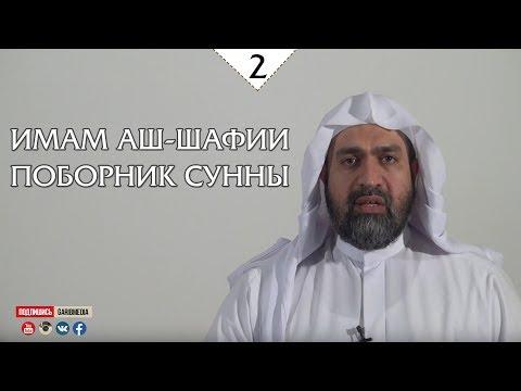 Имам аш-Шафии — Поборник Сунны (Часть 2)