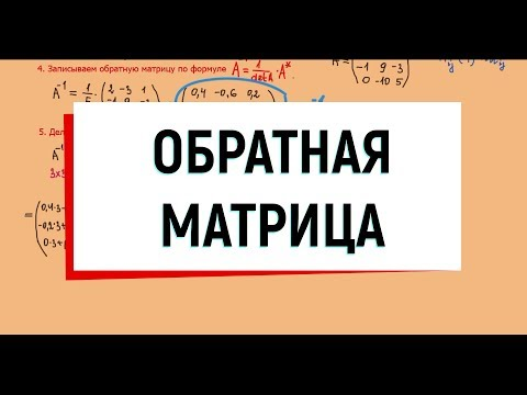8. Обратная матрица