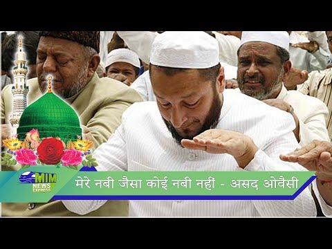 Asaduddin Owaisi Speak About Prophet Muhammad And Milad Juloos
