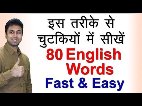 अंग्रेज़ी सीखने का तरीका | How to Learn English Fast | Awal