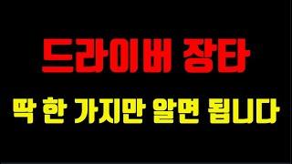 [PARK'S GOLF] 드라이버 장타┃최대 비…