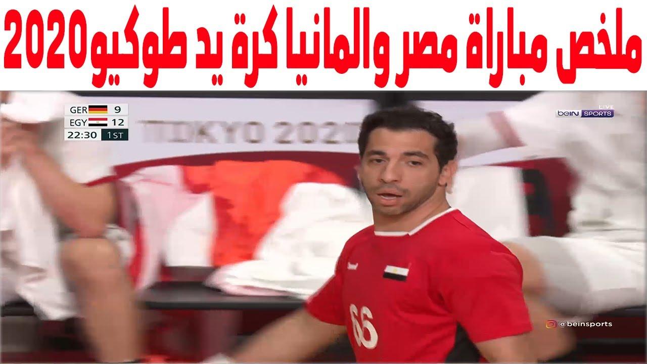 مباراة مصر والمانيا كرة اليد اليوم