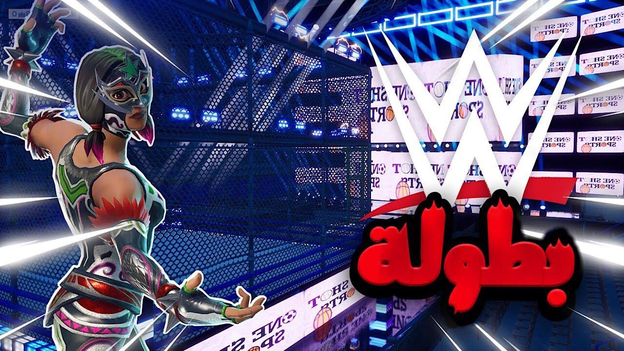 بطولة WWE في فورتنايت مع المشتركين حماااس 🔥🏆  Fortnite