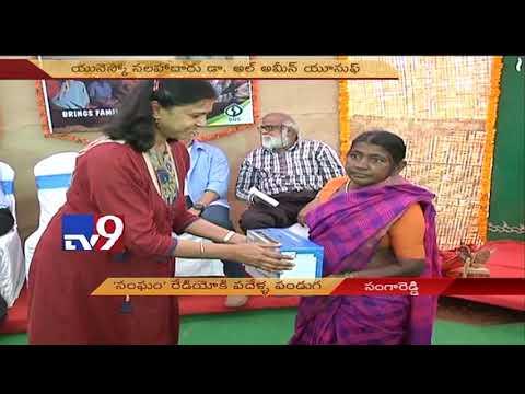 DDS celebrates 10th anniversary of Sangham radio in Sangareddy - TV9