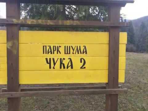 "Park Suma ""CUKA 2""  Forest ""Cuka 2""   Soko Banja!"