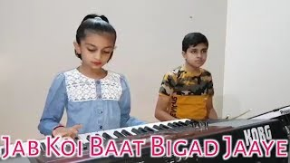 Jab Koi Baat - By Charmy & Prince