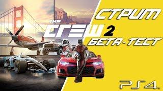 The Crew 2 : Стрим (ЗБТ) #1