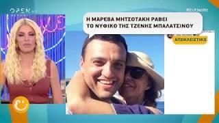 Τζένη Μπαλατσινού: Η Μαρέβα Μητσοτάκη ράβει το νυφικό της - Ευτυχείτε! 28/5/2019 | OPEN TV