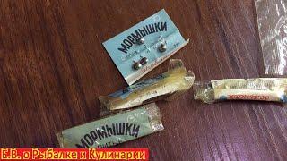 Мормышка для зимней рыбалки СССР Дробинка Советская мормышка Дробинка проверяем ее игру