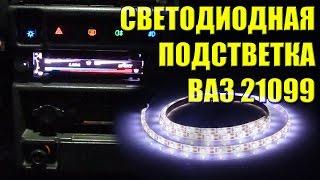 Подсветка панели приборов Подсветка своими руками Светодиодная подсветка