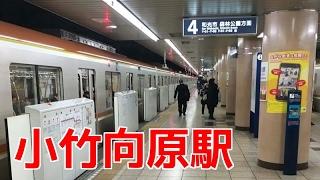 地下鉄小竹向原 東武 西武 東京メトロが相互乗り入れPV【スライドショー】