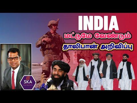 சீனாவையும் பாகிஸ்தானையும் அசிங்கப்படுத்திய தாலிபான்கள்   We Want India: By Taliban   Tamil   SKA