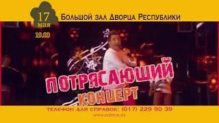 ДРОЗДЫ И ПРЕЗИДЕНТСКИЙ ОРКЕСТР 17 мая во ДВОРЦЕ РЕСПУБЛИКИ