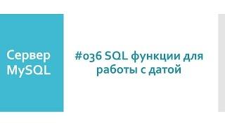 Вбудовані SQL функції для роботи з датою в базі даних MySQL