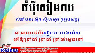Khmer karaoke - ចំប៉ីសៀមរាប - plengsot - ខារ៉ាអូខេ - ភ្លេងសុទ្ធ - ចម្រៀងខ្មែរ